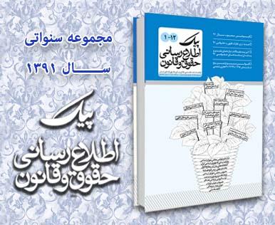 چاپ مجموعه سنواتی شمارگان نشریه 1391