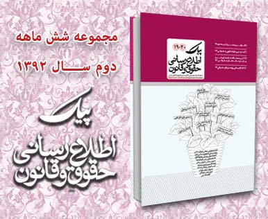 انتشار مجموعه شش ماهه دوم 1392 پیک اطلاع رسانی حقوق و قانون