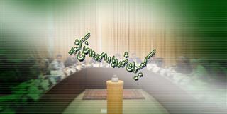 گزارش کمیسیون شوراها درباره اصلاح قانون انتخابات و احزاب به رییس مجلس