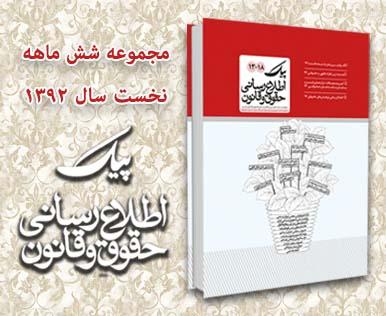 انتشار مجموعه شش ماهه نخست 1392 پیک اطلاع رسانی حقوق و قانون