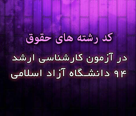 ثبت نام کارشناسی ارشد ۹۴ دانشگاه آزاد اسلامی