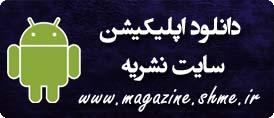 دانلود نرم افزار حقوق و قانون ایران
