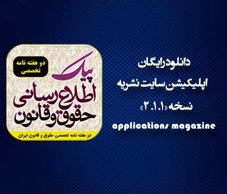 دانلود اپلیکیش سایت نشریه حقوق و قانون ایران