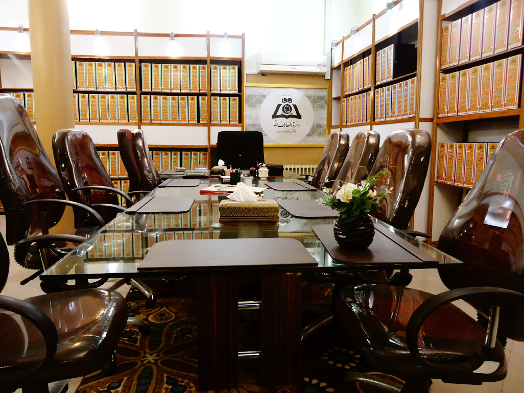 مرکز پژوهشی دانشنامه های حقوقی