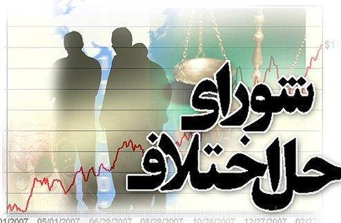 ثبتنام آزمون جذب قضات ویژه شوراهای حل اختلاف ۹۶