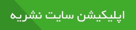 سایت نشریه حقوقی