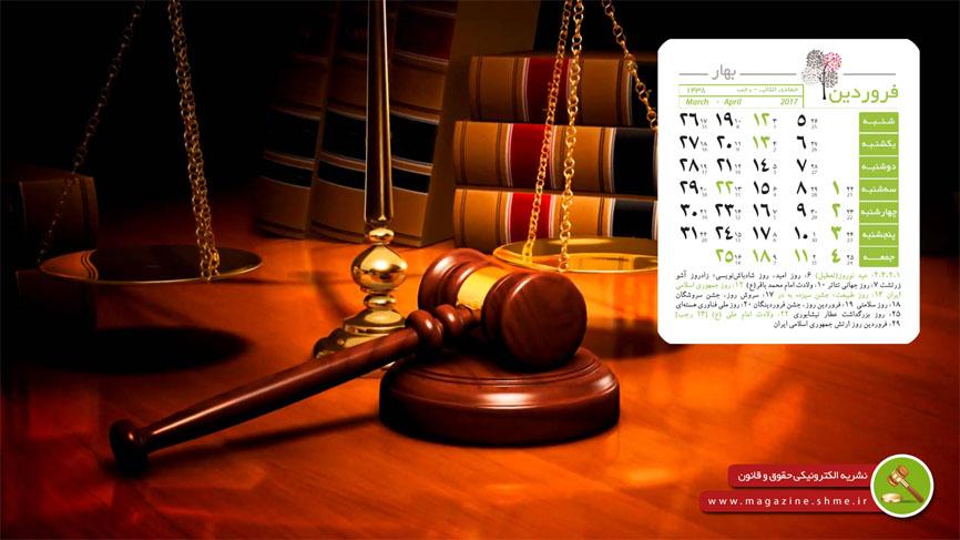 دانلود رایگان تقویم حقوقی ۱۳۹۶
