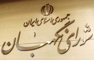 عضویت غیرمسلمانان در شوراهای اسلامی خلاف موازین شرعی