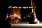 ابطال مواد ۱۲ و ۳۲ آییننامه اصلاحی قانون تشکیلات و اختیارات سازمان اوقاف و امور خیریه