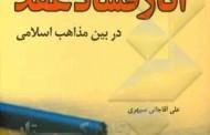 بررسی تطبیقی آثار فساد عقد در بین مذاهب اسلامی