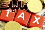 آسیب شناسی نظام مالیاتی ایران و تبیین عوامل مؤثر در بروز آسیبها