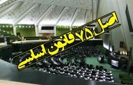 بررسی و تحلیل اصل ۷۵ قانون اساسی و محدودیت قانونگذاری مجلس