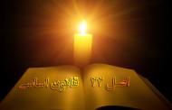 قواعد حقوق رقابت در ایران و تحولات آن در پرتو سیاستهای کلی اصل ۴۴ قانون اساسی