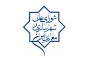 مصوبه شورای عالی شهرسازی و معماری ایران پیرامون طرح مطالعاتی «رقابتپذیری شهری»