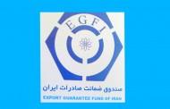 اصلاحی در قانون چگونگی اداره صندوق ضمانت صادرات ایران