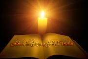 تحلیل و نقد مبانی فقهی ماده ۲۴۹ قانون مجازات اسلامی مصوّب ۱۳۹۲