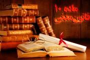 تعامل یا تناقض عقد صلح با ماده ۱۰ قانون مدنی ایران