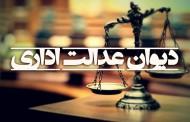 حذف عبارت (استثناء) از مقرره تبصره ۲ ماده ۱۰۵ آییننامه اجرایی قانون ثبت اسناد و املاک در خصوص سهم زوجه در هنگام تنظیم سند به موجب بخشنامه توسط مدیرکل امور املاک سازمان ثبت اسناد و املاک کشور مغایر قانون است