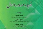 تحلیل و ارزیابی سیاست جنایی ایران در حوزه ضبط و مصادره اموال