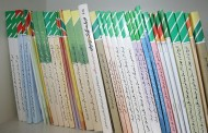 ماده واحده آییننامهها و جدول مواد درسی و نوع ارزشیابی پایانی دوره اول متوسطه
