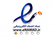 لایحه اصلاح قانون تجارت الکترونیکی، موضوع نماد اعتماد الکترونیکی