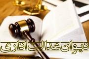 رای شماره ۲۲ مورخ ۱۹/۰۲/۱۳۹۶ هیأت تخصصی بیمه، کار و تأمین اجتماعی دیوان عدالت اداری