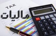 مبانی و ابعاد حق دادخواهی مالیاتی در حقوق ایران و انگلستان
