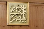 آثار ابطال مصوبات شوراهای اسلامی شهر ها از زمان تصویب