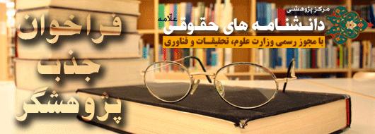 فراخوان جذب نویسنده مقالات دانشنامه های حقوقی