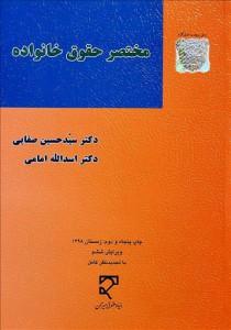 مختصر حقوق خانواده برای نوبت پنجاه و دوم چاپ شد.