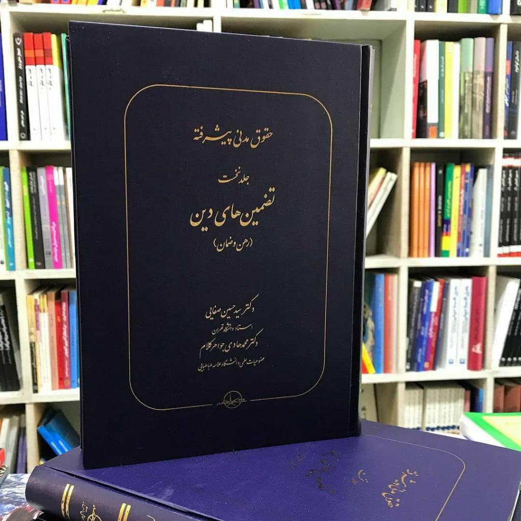 جلد نخست کتاب حقوق مدنی پیشرفته منتشر شد.