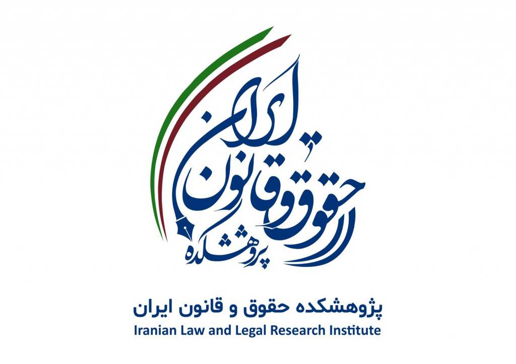 مرکز پژوهشی دانشامه های حقوقی علامه به پژوهشکده حقوق و قانون ایران ارتقاء یافت