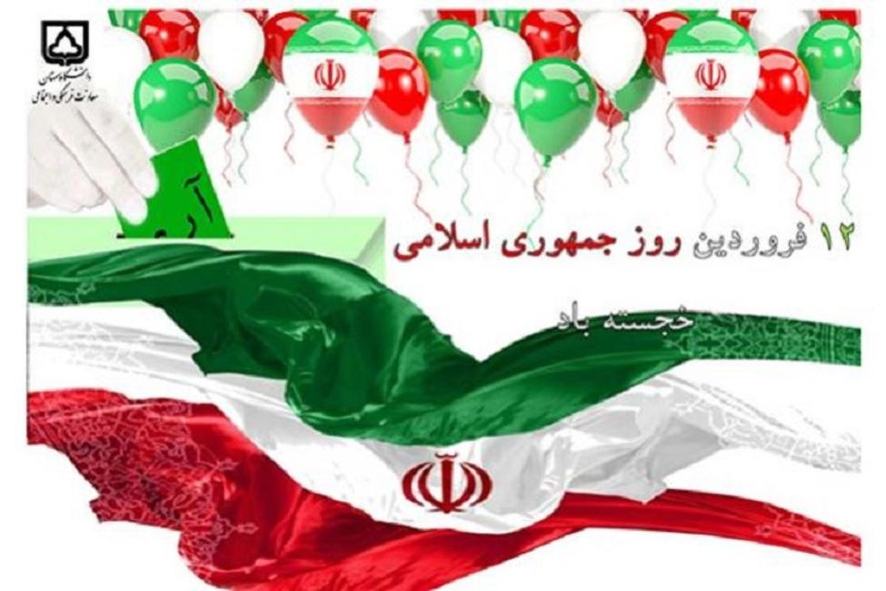 رییس سازمان پزشکی قانونی کشور در بیانیهای یوم الله ۱۲ فروردین را گرامیداشت