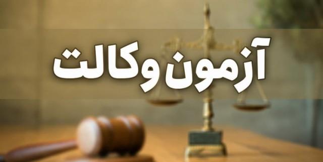 تاکید دوباره سخنگوی سازمان سنجش بر عدم لغو آزمون وکالت ۹۹