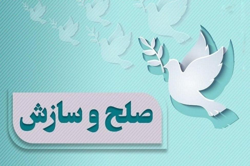 تحقق ۵۵ هزار و ۲۹۵ فقره صلح و سازش در شوراهای حل اختلاف استان کرمان