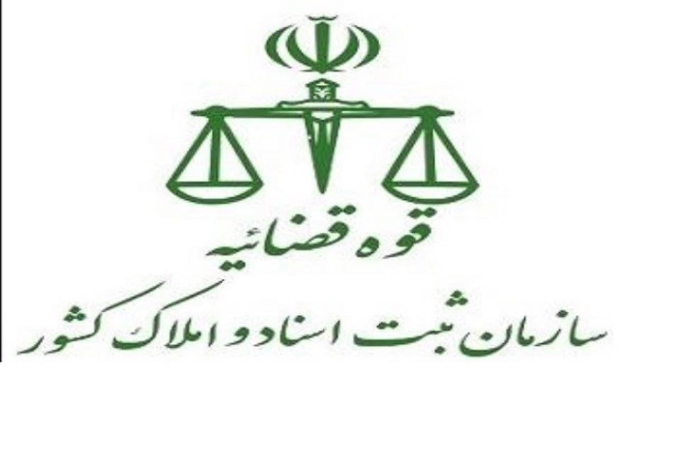 همایش معاونین امور اسناد و روسای اجرای اسناد رسمی ادارات کل استانهای سازمان ثبت برگزار شد