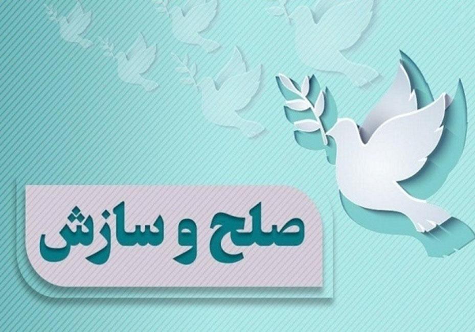 حل و فصل بیش از ۳۶ هزار پرونده توسط شورای حل اختلاف گلستان