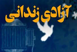 آزادی ۱۵ زندانی مالی جرایم غیر عمد از زندان ابهر