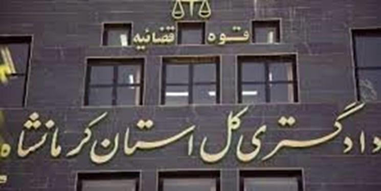 دادگستری استان کرمانشاه ۳ برابر میانگین کشوری مختومه داشته است