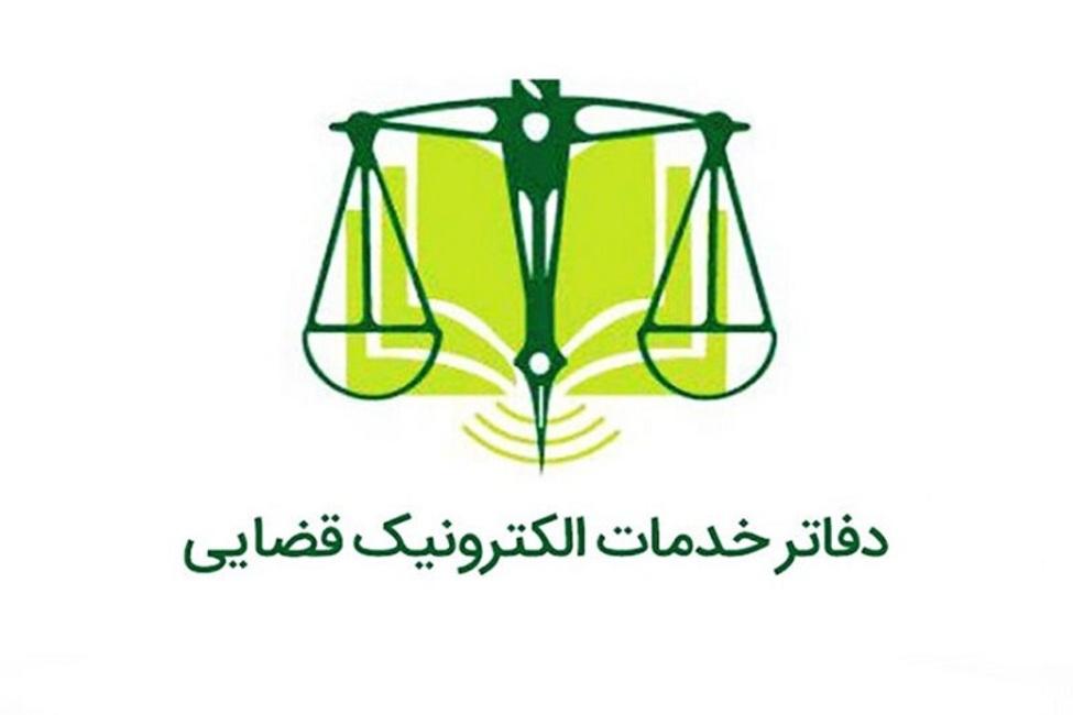 سامانه نوبت دهی الکترونیکی در دفاتر خدمات الکترونیک قضایی کشور تقویت میشود