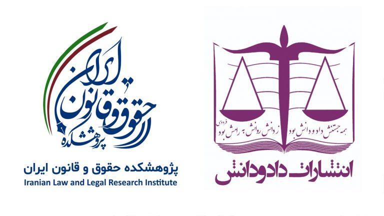 انتشارات داد و دانش به عضویت انجمن ناشران دانشگاهی ایران درآمد.