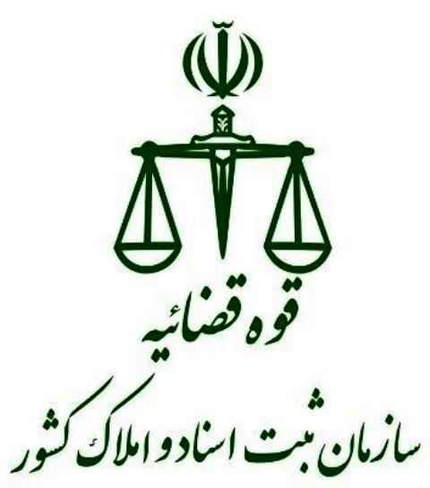 واحدهای اجرای اسناد رسمی به ساختمان اجرای اسناد تهران منتقل شد