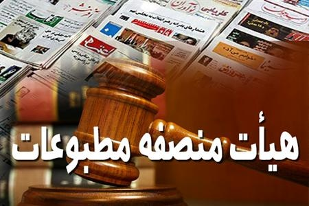 بررسی اتهامات خبرگزاری «مهر» و «پانا» در دادگاه مطبوعات