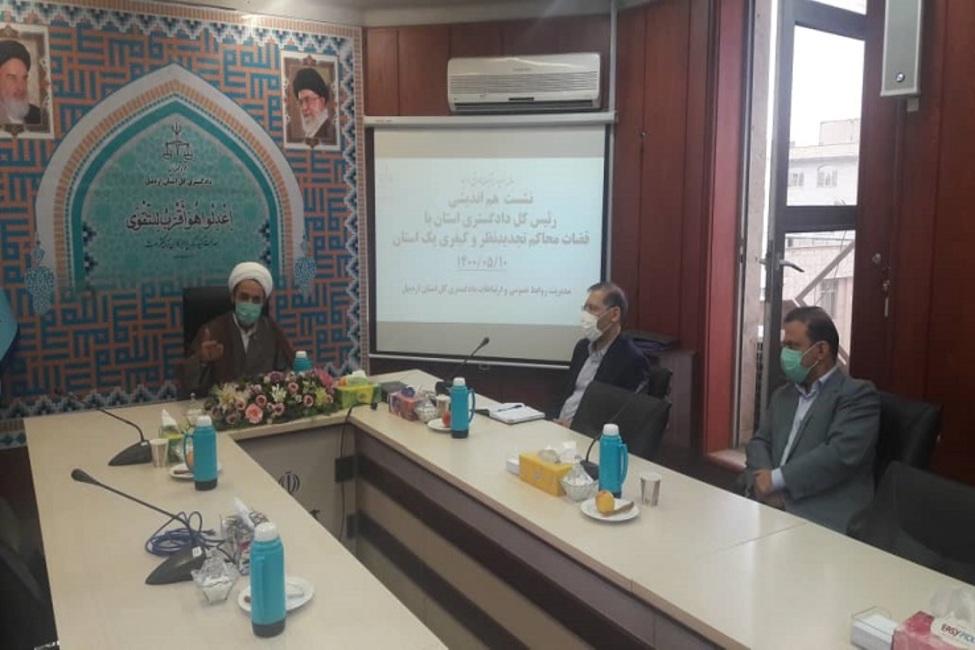 تاکید رئیس کل دادگستری اردبیل بر لزوم رعایت اتقان آراء