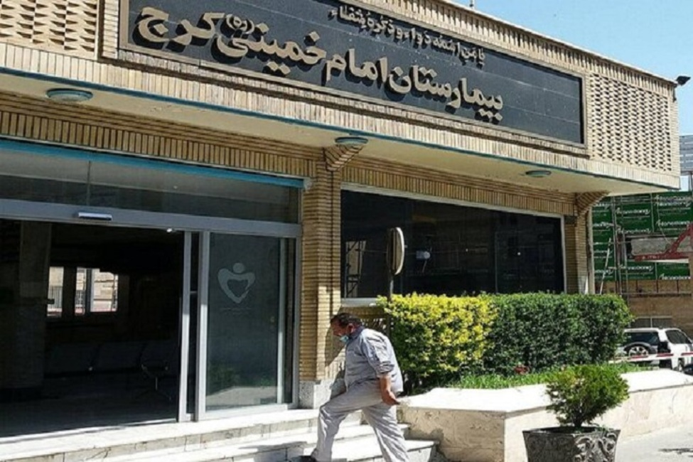 بیمارستان امام خمینی (ره) استان البرز با ورود دستگاه قضایی آغاز بکار کرد