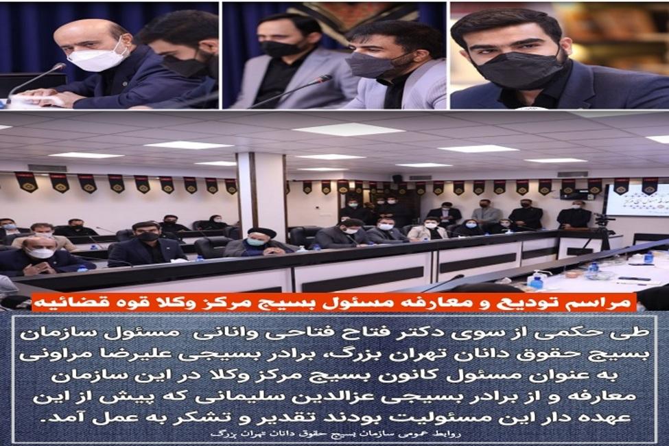 مسئول کانون بسیج مرکز وکلا قوه قضاییه معارفه شد