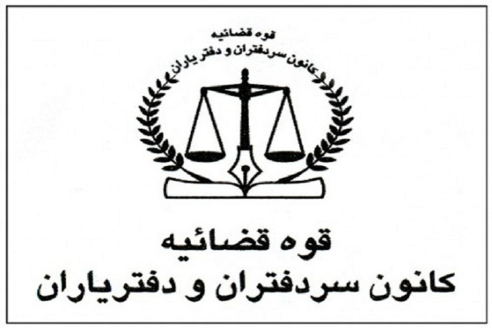 اعلام برنامه واکسیناسیون عمومی سردفتران و دفتریاران استان تهران