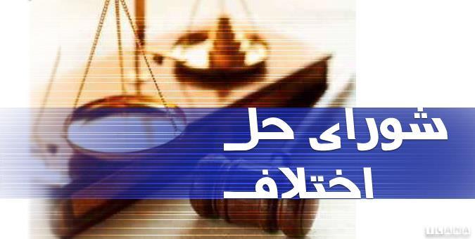 ایجاد سازش در پرونده ۶ میلیاردی با تلاش شورای حل اختلاف خفر فارس