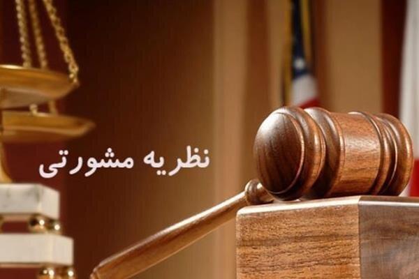 صدور یک نظریه مشورتی درباره ماده ۲۴۷ قانون آیین دادرسی کیفری