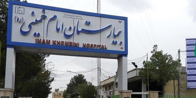 بازگرداندن ۱۲۰۰ میلیارد تومان از اموال بیمارستان امام خمینی کرج